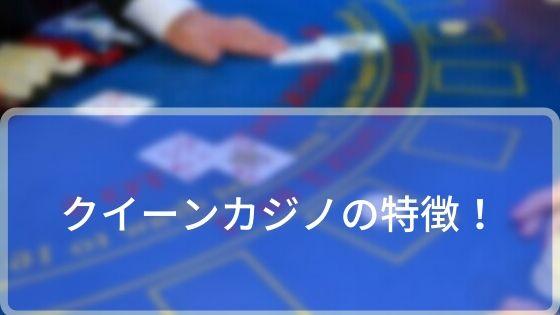 クイーンカジノの特徴を解説!