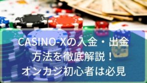 CASINO-Xの入金・出金方法を徹底解説!オンカジ初心者は必見