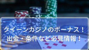 クイーンカジノのボーナスを全て解説!出金・条件など必見情報!