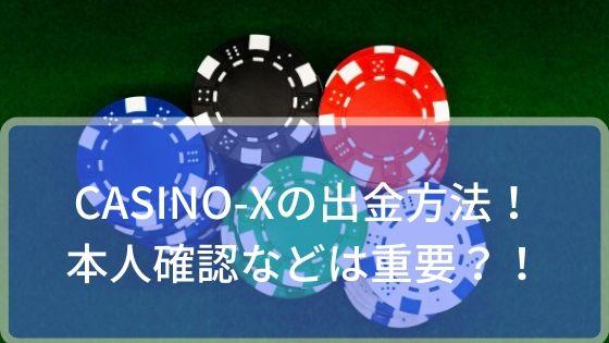 CASINO-Xの出金方法!本人確認などは重要?!
