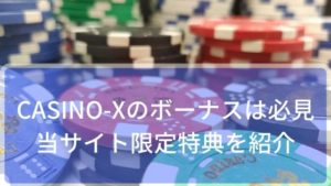 CASINO-Xのボーナスは必見!当サイト限定特典を紹介