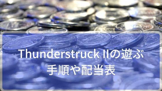 Thunderstruck IIの遊ぶ手順や配当表