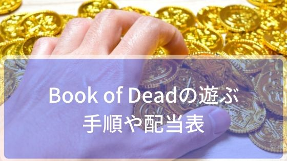 Book of Deadの遊ぶ手順や配当表