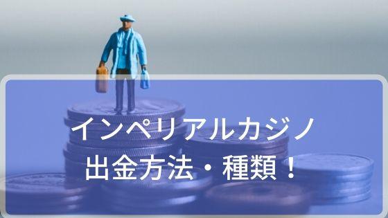 インペリアルカジノの出金方法・種類!