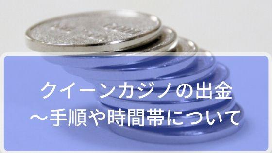 クイーンカジノの出金〜手順や時間帯について