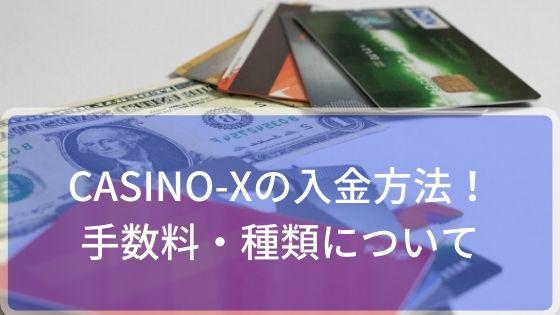 CASINO-Xの入金方法!手数料・種類について