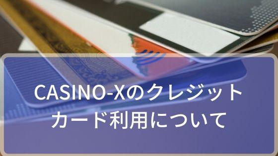 CASINO-Xはクレジットカード利用について