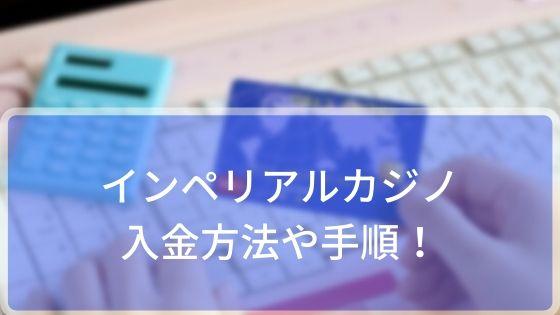 インペリアルカジノの入金方法や手順!