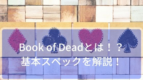 Book of Deadとは!?基本スペックを解説!