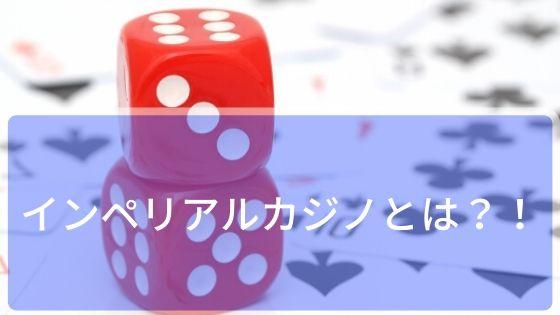 インペリアルカジノとは?!