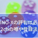 CASINO-Xの評判は必見!2chの噂や登録法を徹底解説!