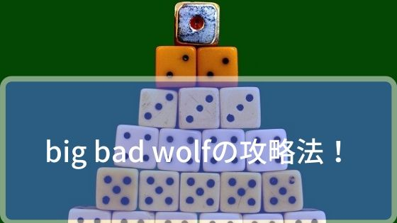 big bad wolfの攻略法!