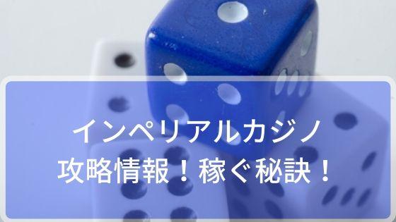 インペリアルカジノの攻略情報!稼ぐ秘訣