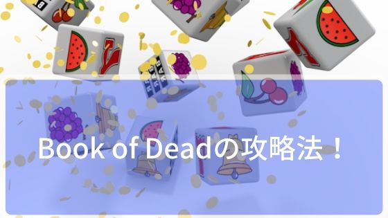 Book of Deadの攻略法!