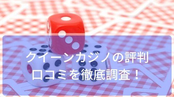 クイーンカジノの評判・口コミを徹底調査!
