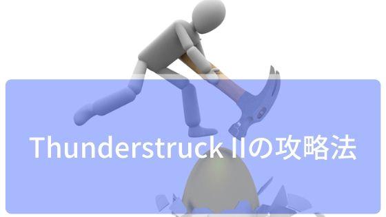 Thunderstruck IIの攻略法!