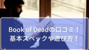 Book of Dead(スロット)の口コミ!基本スペックや遊び方を紹介!