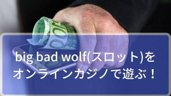big bad wolf(スロット)をオンラインカジノで遊ぶ!