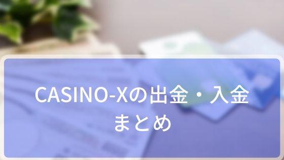 CASINO-Xの出金・入金まとめ!