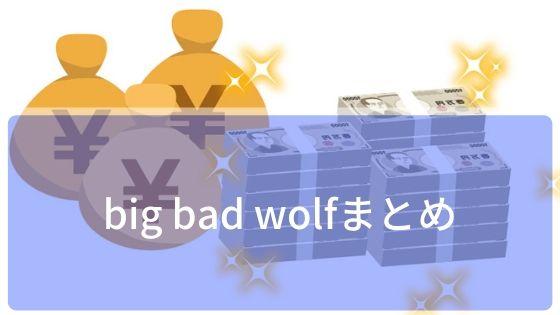 big bad wolfまとめ