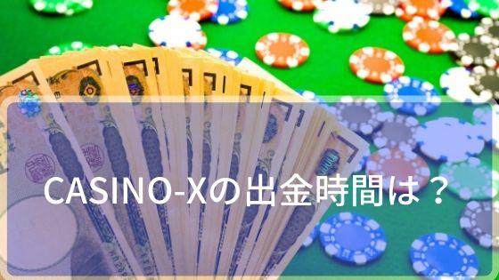CASINO-Xの出金時間を解説!