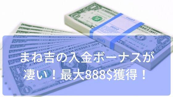 まね吉の入金ボーナスが凄い!最大888$獲得!