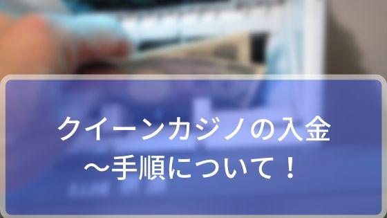 クイーンカジノの入金〜手順について!