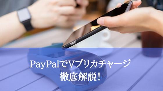 PayPalでVプリカチャージ