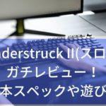Thunderstruck II(スロット)のガチレビュー!基本スペックや遊び方を紹介!