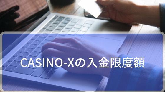 CASINO-Xの入金限度額について!