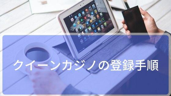 クイーンカジノの登録手順を解説!
