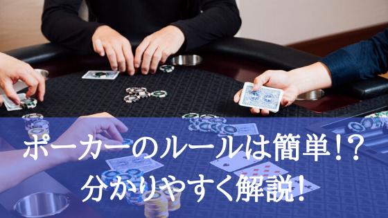 ポーカーのルールは簡単