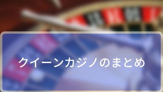 クイーンカジノのまとめ!