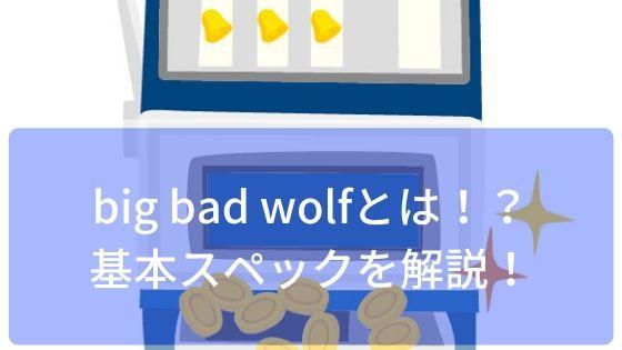 big bad wolfとは!?基本スペックを解説!
