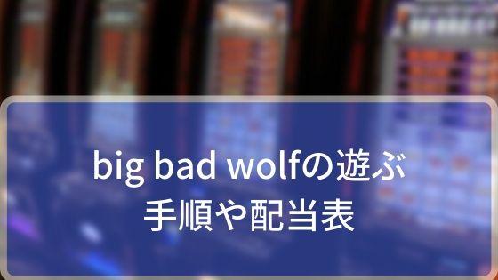 big bad wolfの遊ぶ手順や配当表
