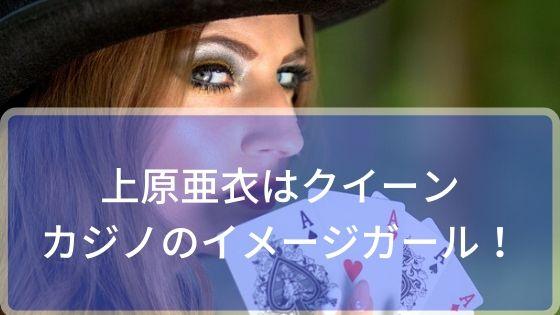 上原亜衣はクイーンカジノのイメージガール!