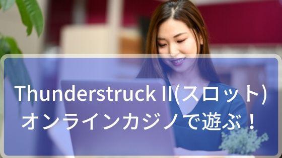 Thunderstruck II(スロット)をオンラインカジノで遊ぶ!