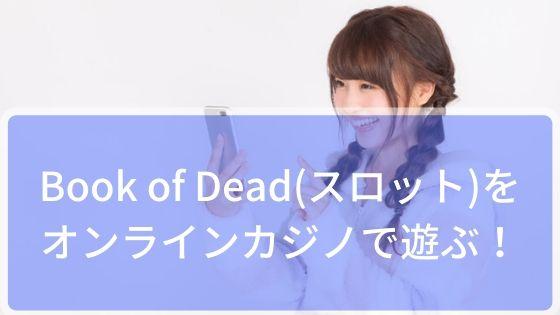Book of Dead(スロット)をオンラインカジノで遊ぶ!