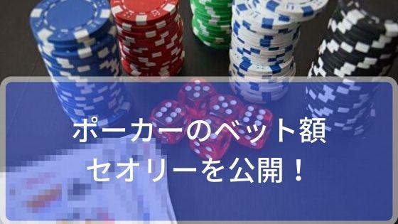 ポーカーのベット額セオリーを公開!