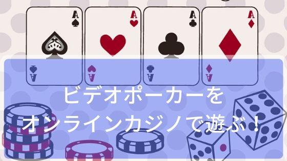 ビデオポーカーをオンラインカジノで遊ぶ!