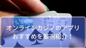 オンラインカジノのアプリで人気のものは?おすすめを厳選紹介!