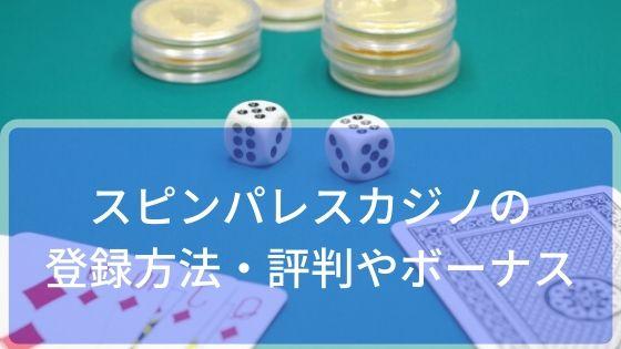 スピンパレスカジノの登録方法・評判やボーナスもすぐに分かる!
