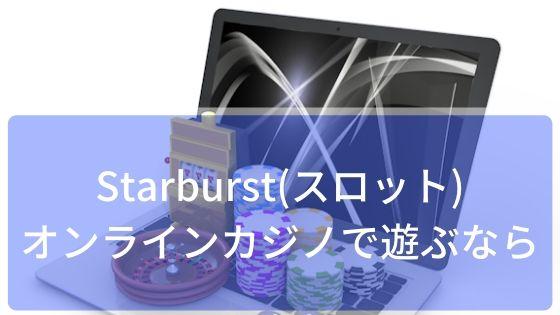 Starburst(スロット)をオンラインカジノで遊ぶなら