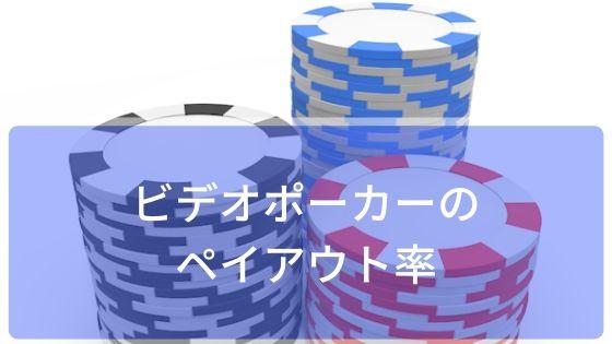 ビデオポーカーのペイアウト率は?!
