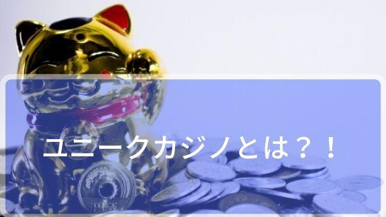 ユニークカジノとは?!