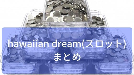 hawaiian dream(スロット)のまとめ