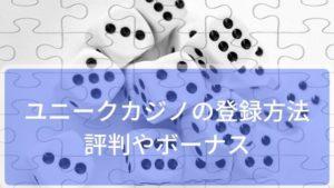 ユニークカジノの登録方法・評判やボーナスを徹底解説!