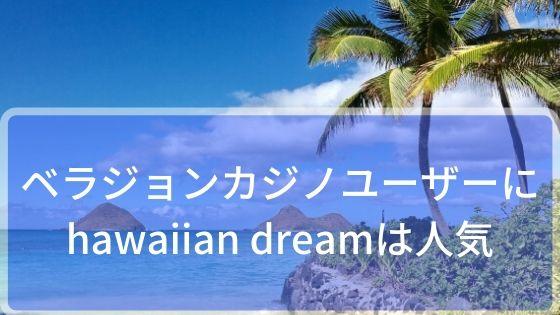 hawaiian dreamはベラジョンカジノユーザーに人気
