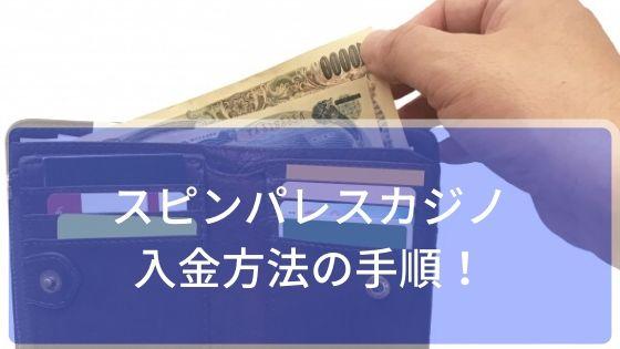 スピンパレスカジノの入金方法の手順!