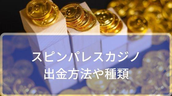 スピンパレスカジノの出金方法や種類